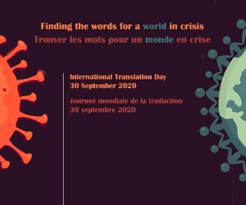 Traductrices et traducteurs fêtent la journée internationale de la traduction le 30 septembre